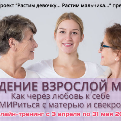 """Тренинг """"Рождение взрослой мамы"""" (участие онлайн)"""